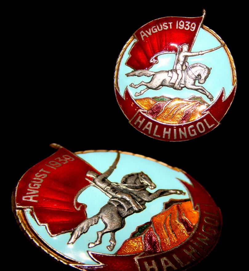 Halhingol Badge/Medal