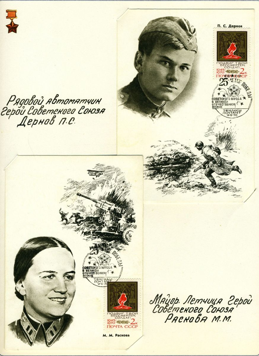 HSUs On Commemoorative Stamps - 1970
