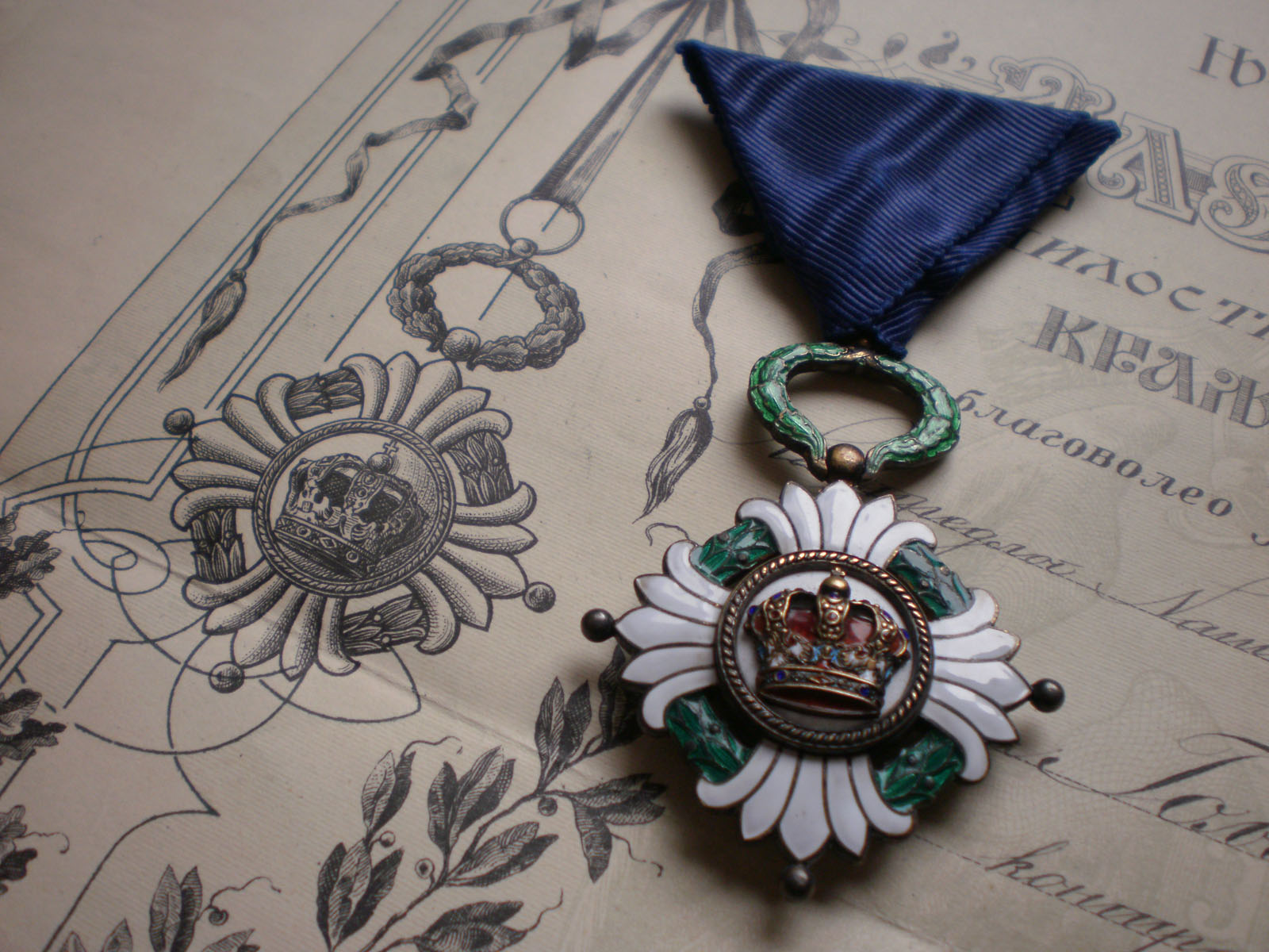 Order of the Yugoslav Crown 4th Class