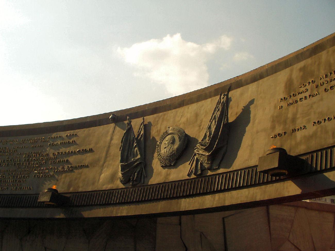 Monument Complex to the Hero City of Leningrad, Saint Petersburg - 2010