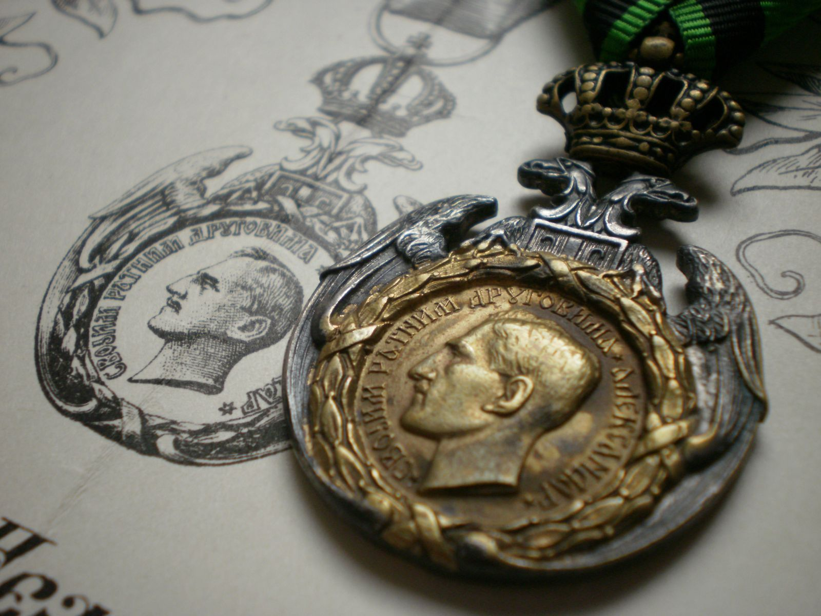 Albanian Retreat Medal