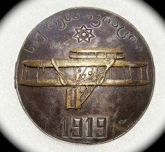 Georgian Air Fleet Badge - 1919
