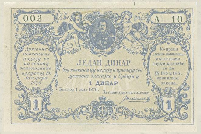6.-jedan-dinar-prve-probne-novcanice-stampane-1876.jpg