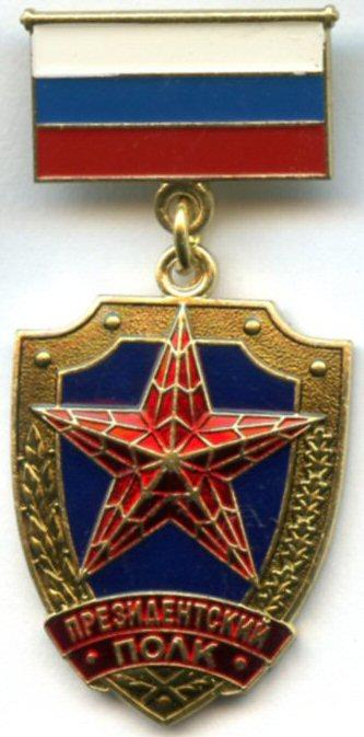 Breast badge of the Presidential Regiment.jpg