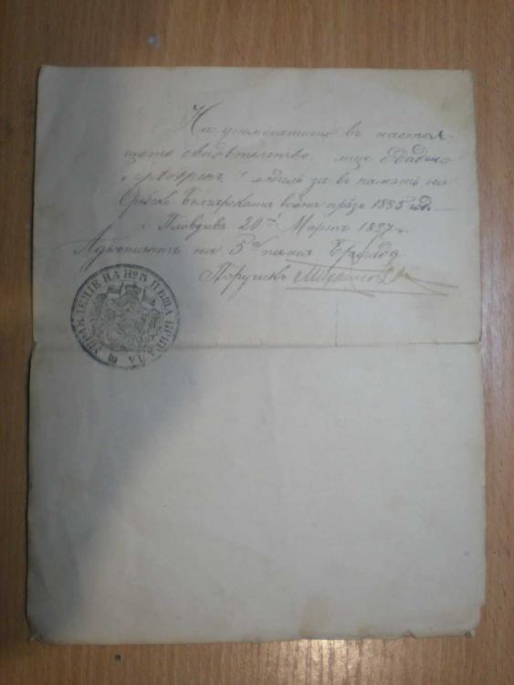 Medal_1885_2.jpg