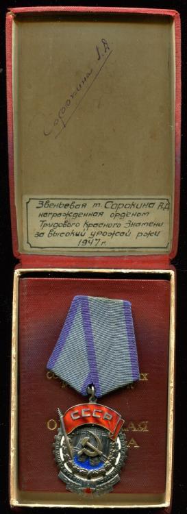 Alexandra Danilovna Sorokina, box 1 v.2.jpg