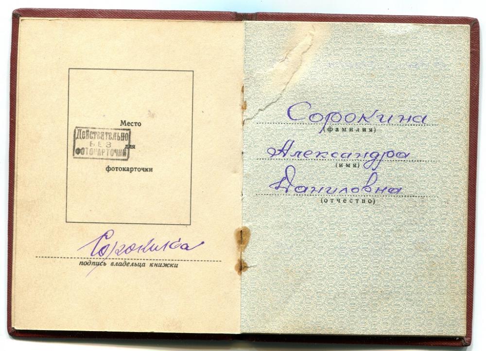 Alexandra Danilovna Sorokina, Order Book 1 v.2.jpg