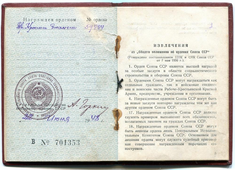 Alexandra Danilovna Sorokina, Order Book 2 v.2.jpg