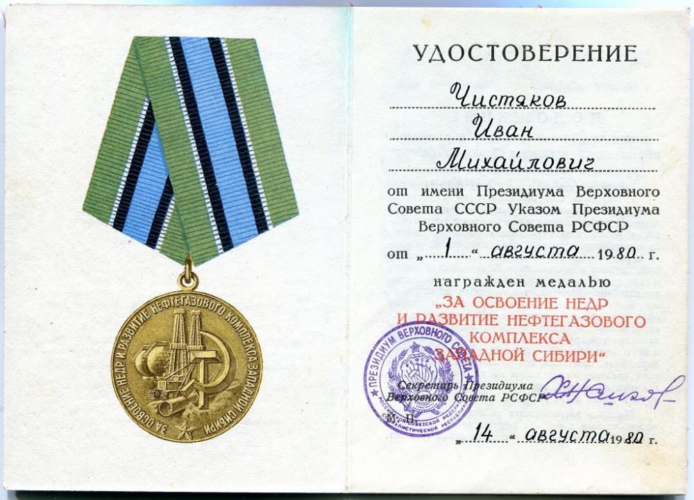 Ivan Mikhailovich Chistyakov.jpg