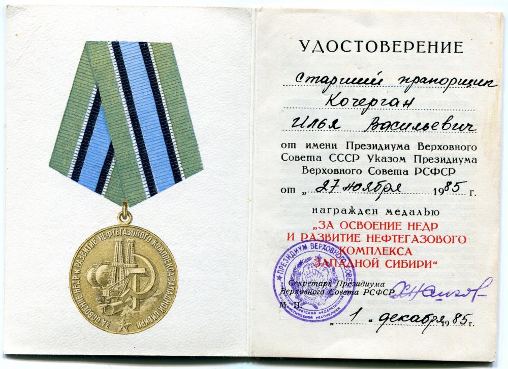 Ilya_Vasilievich_Kochergan,_Petrochemical_Development.jpg