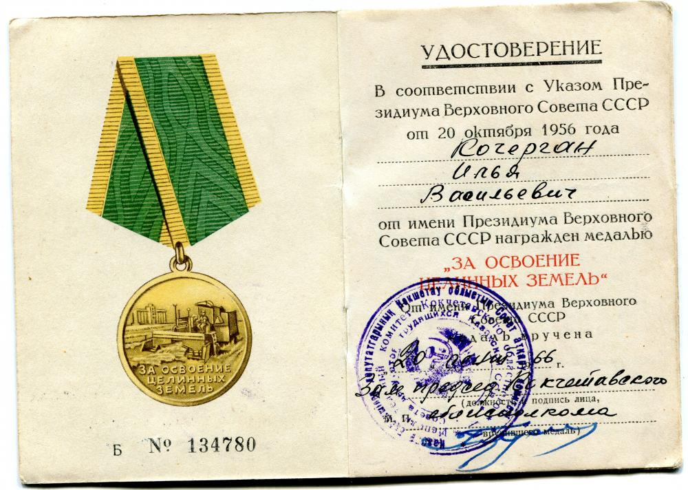 Ilya_Vasilievich_Kochergan,_Virgin_Lands.jpg