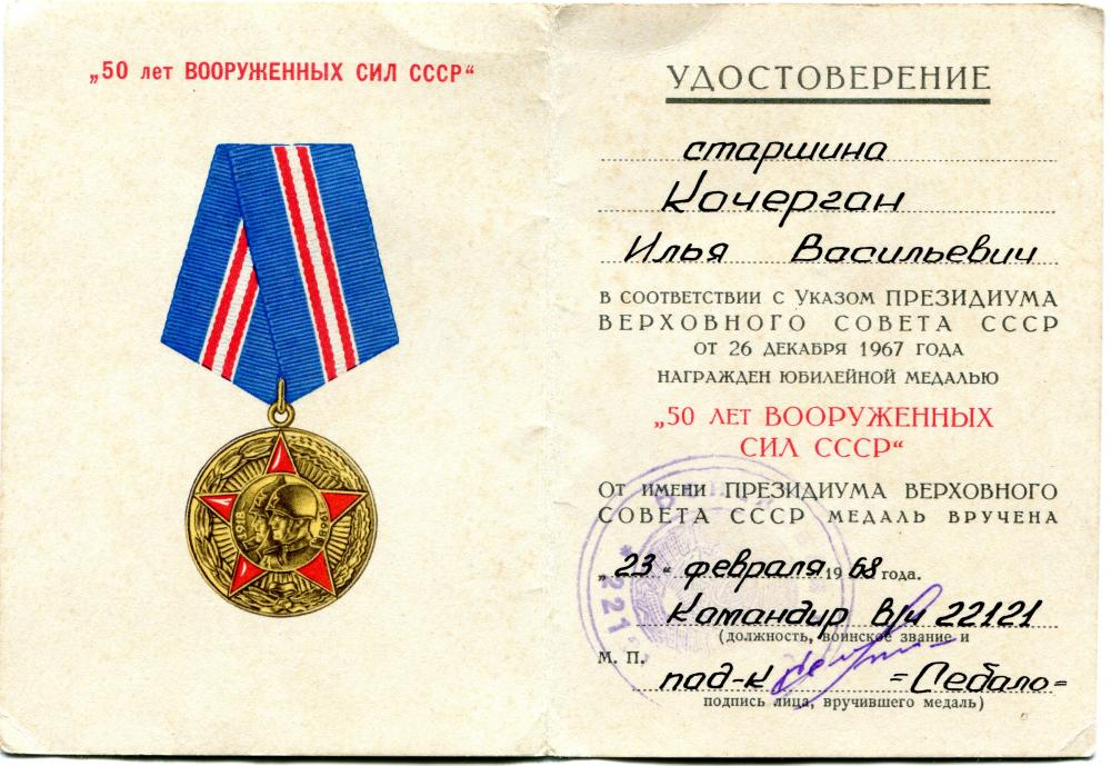 Ilya_Vasilievich_Kochergan,_50th_Anniversary_SAF.jpg