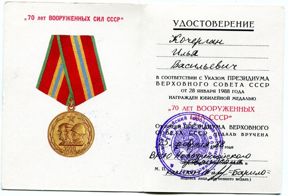 Ilya_Vasilievich_Kochergan,_70th_Anniversary_SAF.jpg