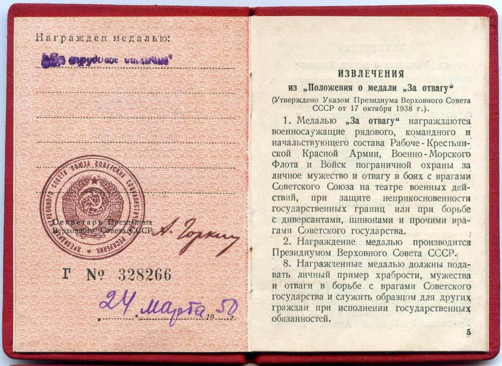 Order Book, Distinguished Labor 3.jpg