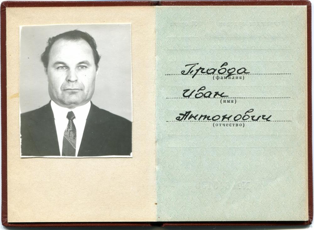 Ivan Antonovich Pravda, Order Book 1.jpg