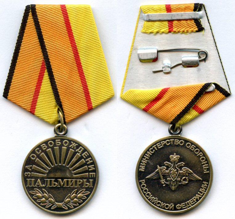 medal liberation of Palmyra.jpg