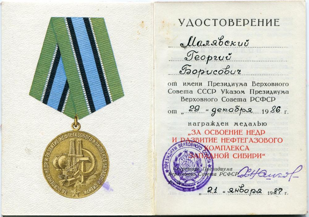 Grigori Borishovich Maliavskiy.jpg