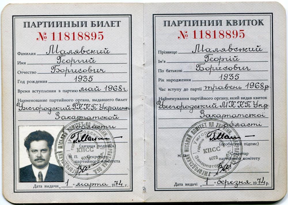 Grigori_Borishovich_Maliavskiy_2.jpg