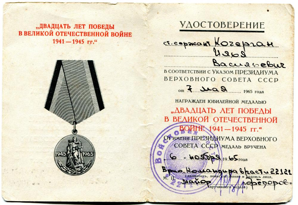 Ilya_Vasilievich_Kochergan._20th_Anniversay.jpg