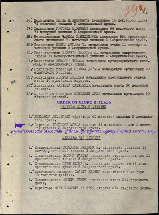 decree_13june1945_page3.jpeg