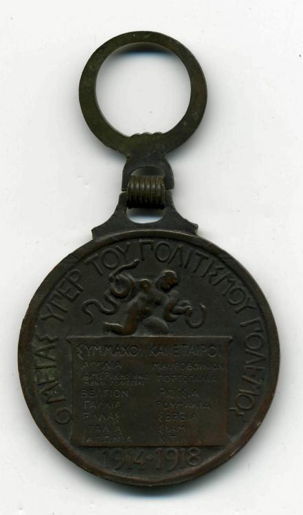 Официальный тип 1 Греция медальон рев.jpg