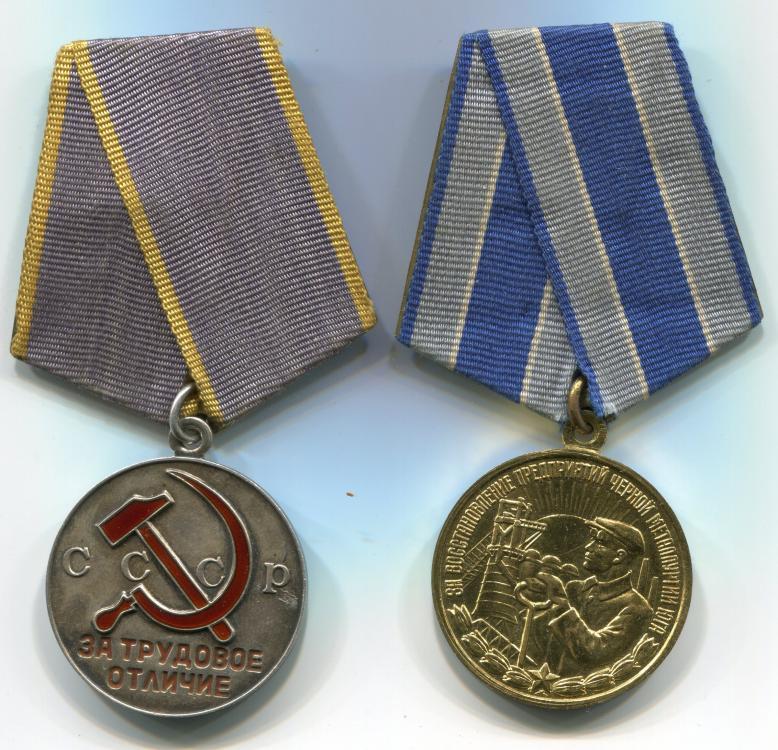 59d2b40f73549_NikolaiGrigoryervichReznichenkomedals.thumb.jpg.d8693111f55849d7c1c8e2a48be58bdd.jpg