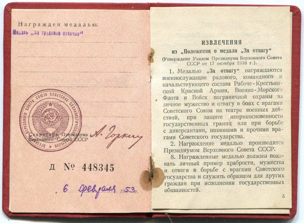 59d2b414cd72e_Nikolai_Grigoryervich_Reznichenko_Order_Book_2.thumb.jpg.87449e8a3dff3ae86706db1e7383a7ac.jpg