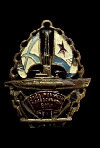 Unkn Soviet Sub Badge 1a.jpg