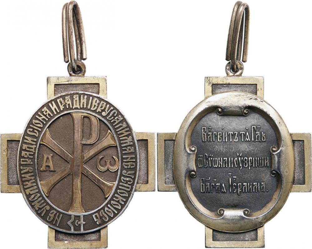 Golden Badge of the (Russi copy.JPG