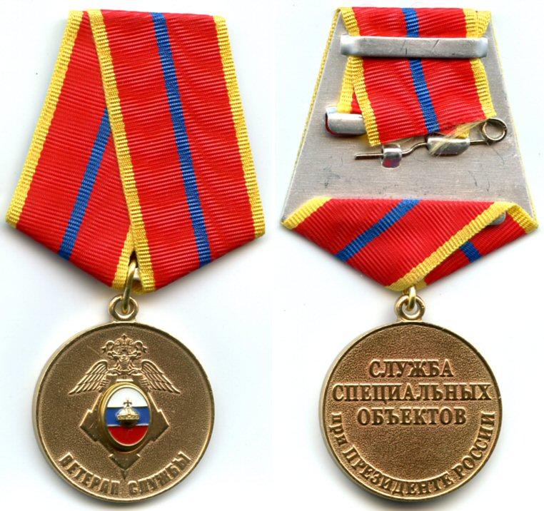 5a064fb11f709_GUSP-Medalveteran.jpg.8ec875996f007797a186aecebe875514.jpg