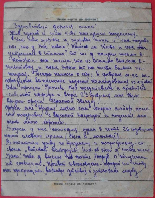 1125789d1509046864-soviet-field-post-ussr-army-postcard-sapper-mozgin-part-5.thumb.jpg.578767439b57fca1e2d8092f0797c375.jpg