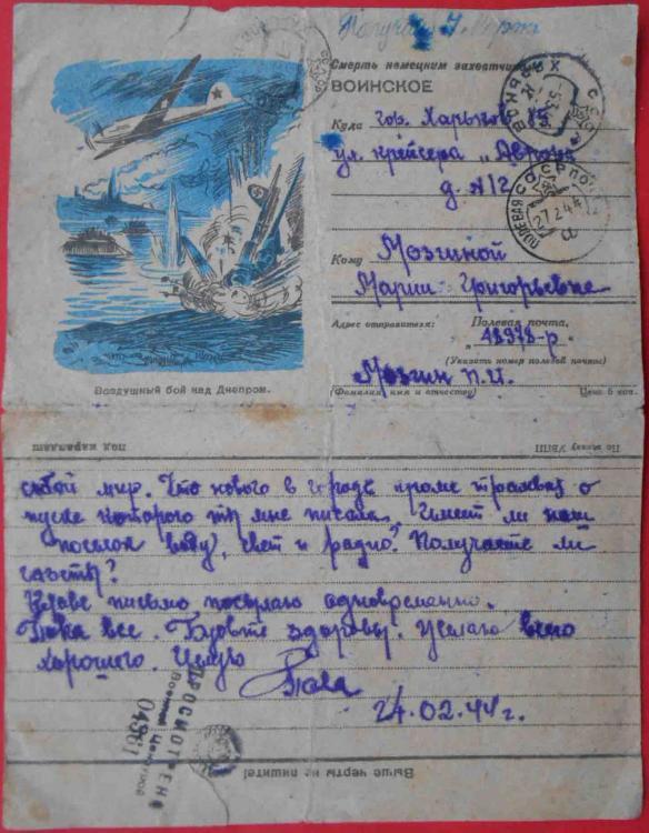 1125790d1509046864-soviet-field-post-ussr-army-postcard-sapper-mozgin-part-4.thumb.jpg.96ce31a943a0376ff1af862164ccfbc6.jpg