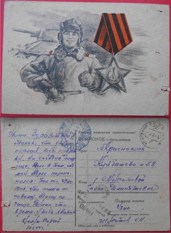 1125791d1509046864-soviet-field-post-ussr-army-postcard-tanker-musatov-ogiii-part-6.thumb.jpg.7a30140c565381342e41155711875756.jpg