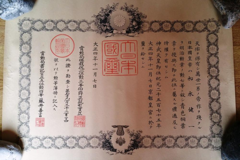 Boite diplome Taisho févr. 2018 (9).jpg
