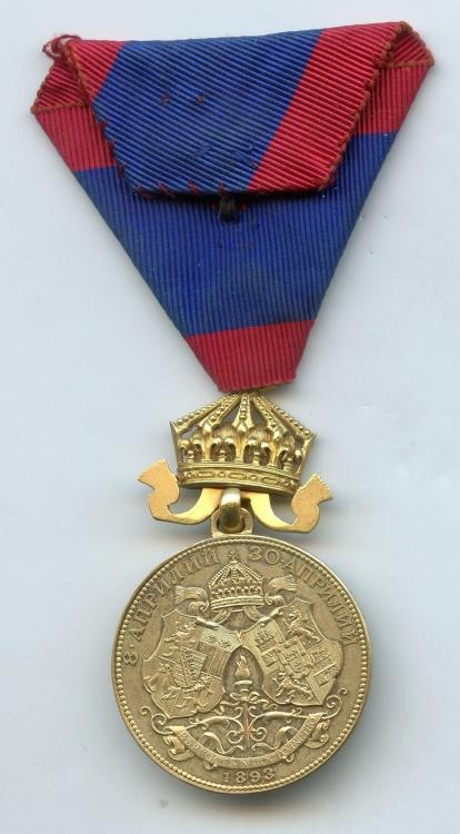 Bulgaria Wedding Medal 1893 1st Class reverse.jpg
