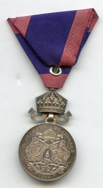Bulgaria Wedding Medal 1893 2nd Class reverse.jpg