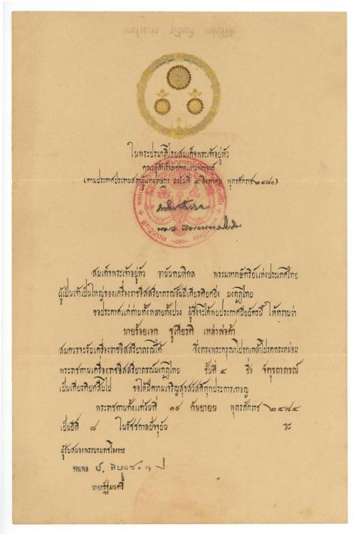 Thai OC Certificate 1941.jpg