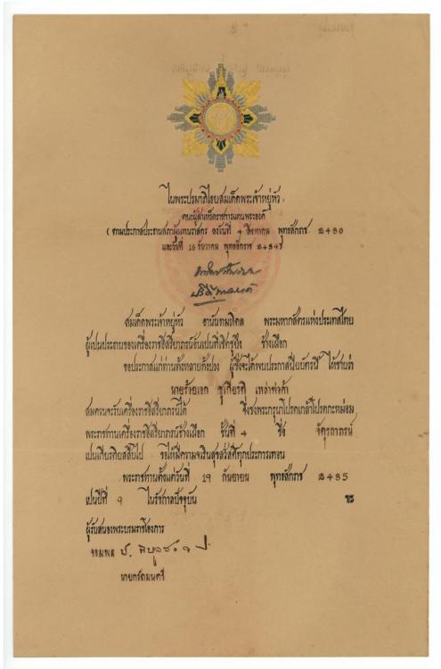 Thai OC Certificate 1942.jpg