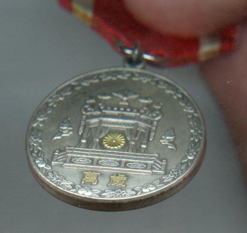 Japan Emperor Akihito Coronation Medal 1990 side o.jpg