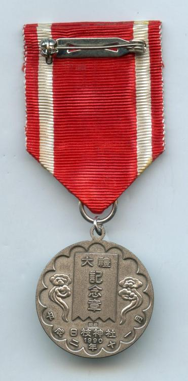 Japan Emperor Akihito Coronation Medal 1990 reverse.jpg