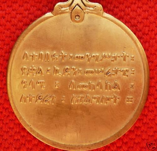 ethiopia fake (2).JPG