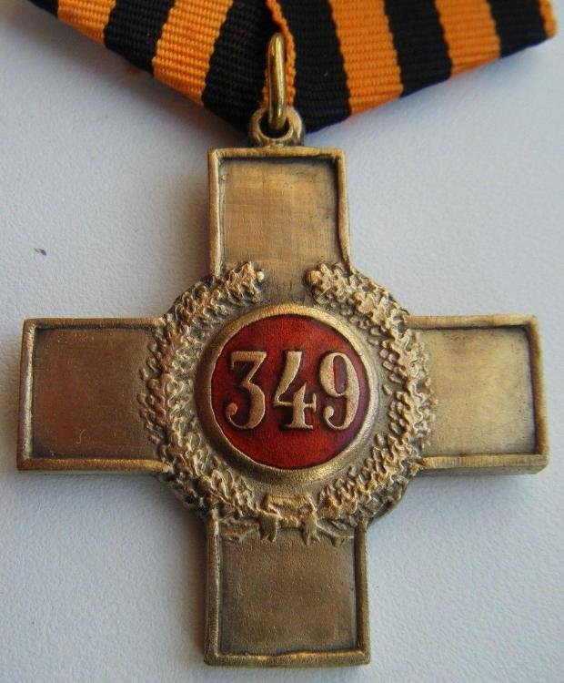 IMPERIAL RUSSIAN MEDAL CROSS OF IRON AND BLOOD Copy-2.jpg