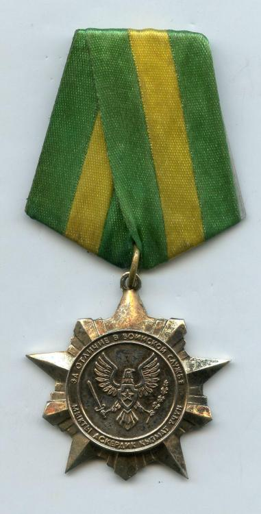 Kyrgyzstan Medal of Distinguished Military Service - Ministry of Defense of Kyrgyzstan obverse.jpg