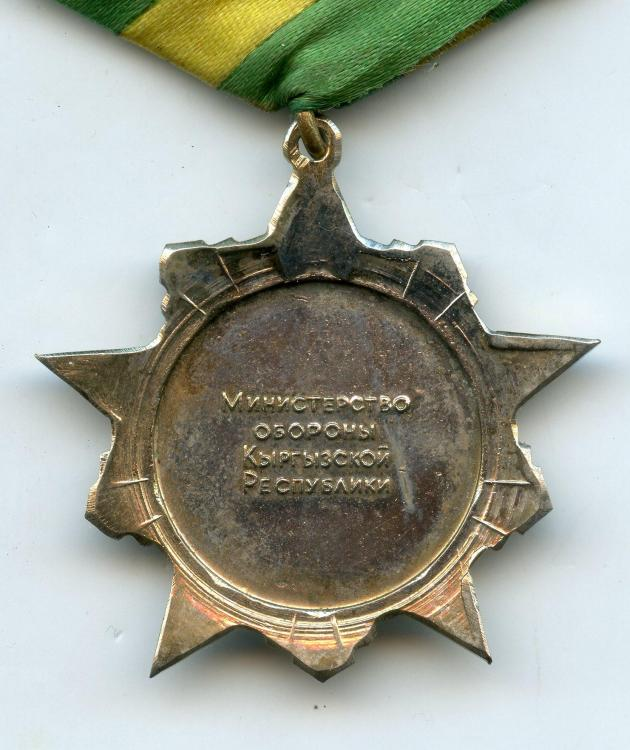 Kyrgyzstan Medal of Distinguished Military Service - Ministry of Defense of Kyrgyzstan reverse close up.jpg