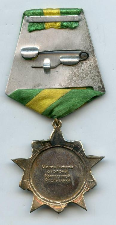 Kyrgyzstan Medal of Distinguished Military Service - Ministry of Defense of Kyrgyzstan reverse.jpg