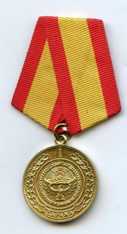 Kyrgyzstan Medal for Irreprochable Service 1st Class obverse.jpg
