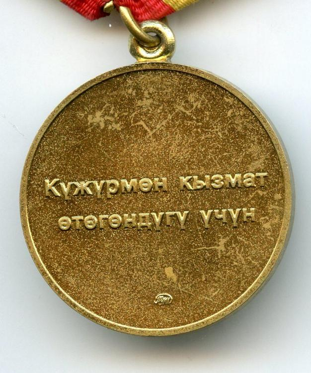 Kyrgyzstan Medal for Irreprochable Service 1st Class reverse.jpg