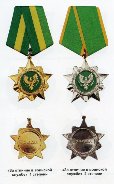 Kyrgyzstan Medal for Excellence in Military Service 2 Classes.jpg