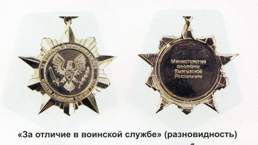 Kyrgyzstan Medal for Excellence in Military Service Variation.jpg
