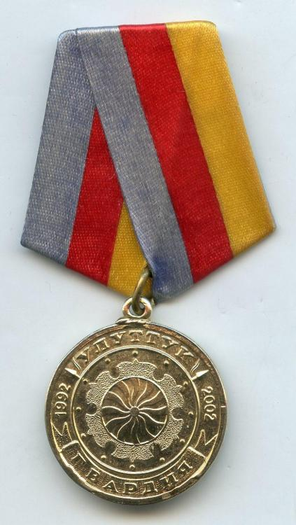 Kyrgyzstan 10 Years of the Guard Medal obverse.jpg